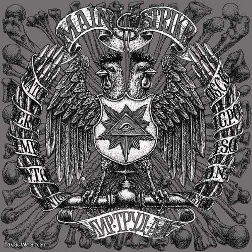 MAIN STRIKE - Mir, Trud, Ad