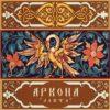 ARKONA - Лепта
