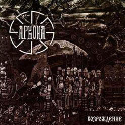 ARKONA - Возрождение