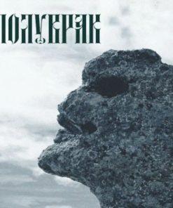 POLUVRAK - Tateni Oglasyat Tishinata